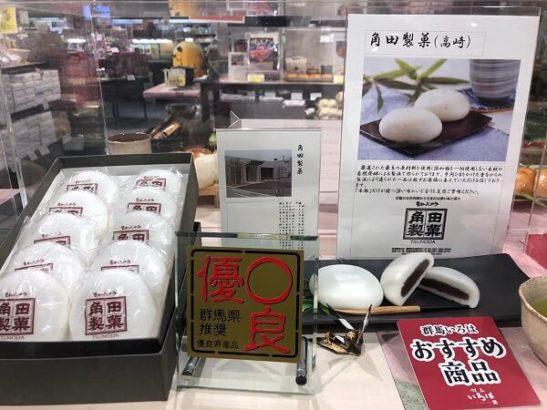 角田製菓 外観
