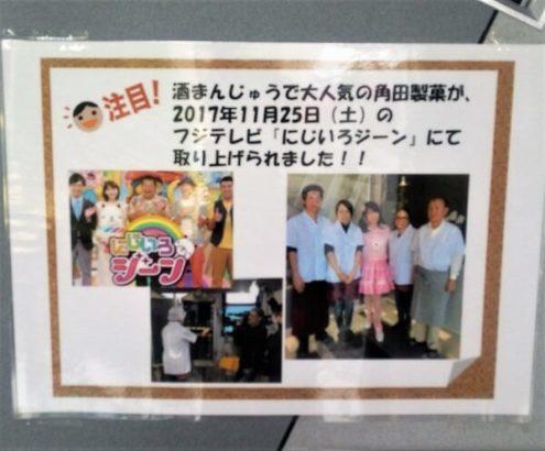角田製菓 にじいろジーン