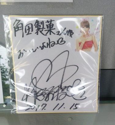 角田製菓 サイン