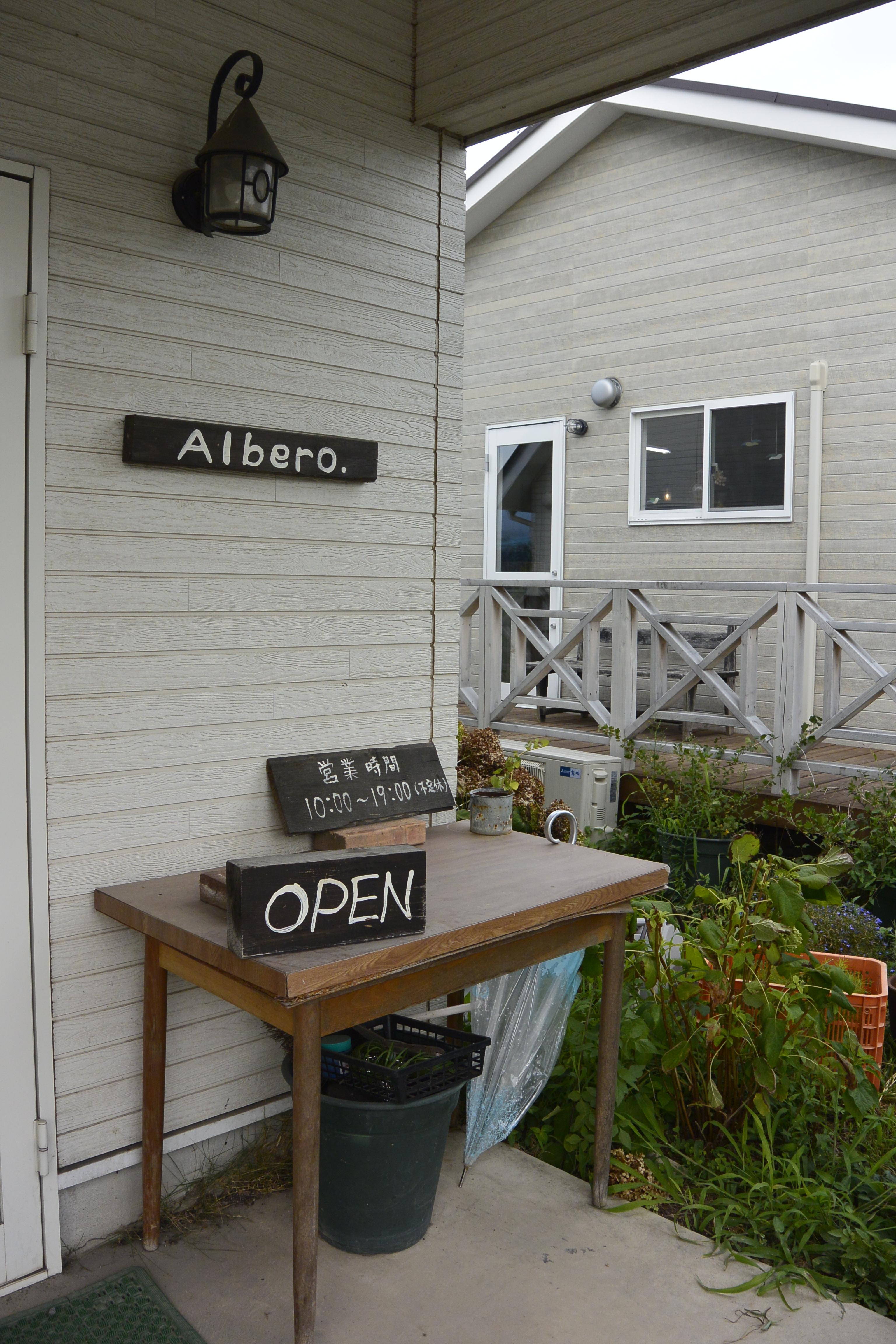 アルベロ 店舗