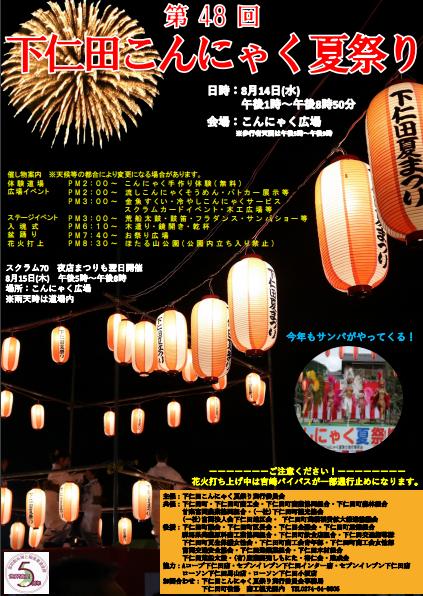 祭り PDF
