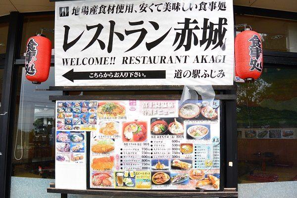 レストラン赤城 メニュー