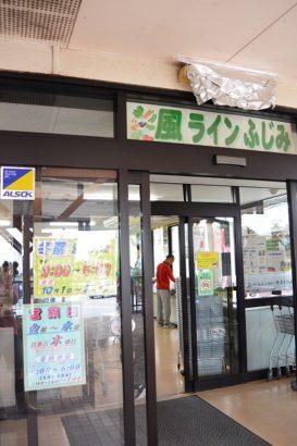 道の駅ふじみ 風ラインふじみ