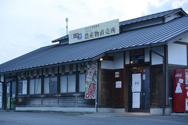 産物直売所外観 はにわの里 ひまわり 高崎市