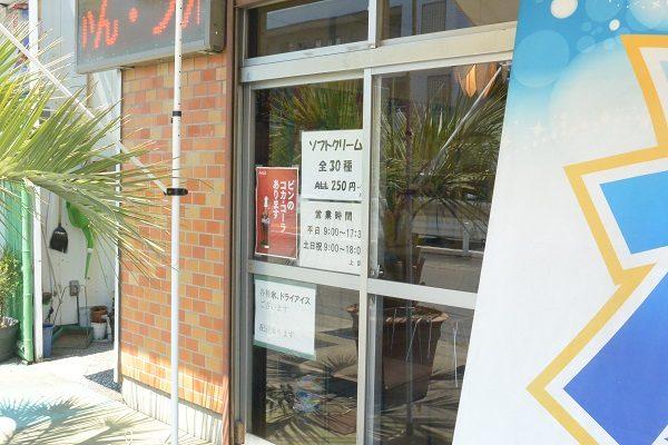 カフェJOBU かき氷店
