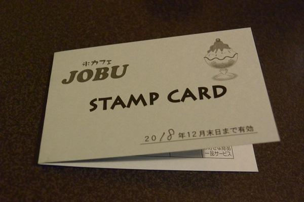 JOBU スタンプカード