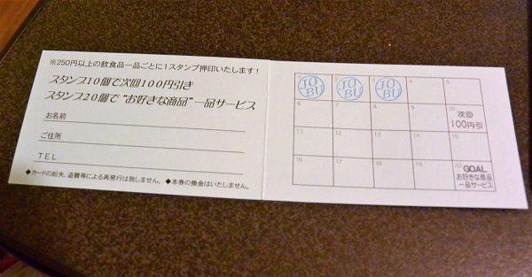 氷カフェJOBU スタンプカード2 かき氷店