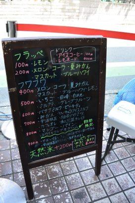かき氷メニュー看板 高崎市 かき氷店日本一