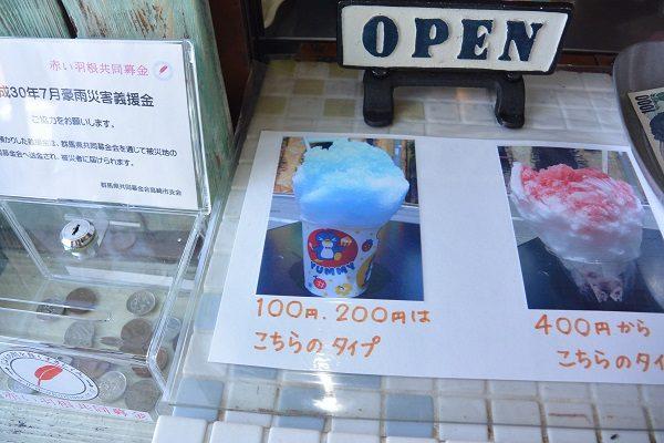かき氷のタイプは2種類 高崎市 かき氷店日本一