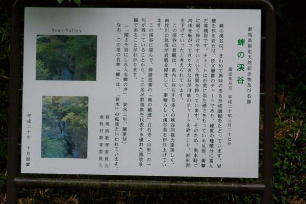 蝉の渓谷 看板