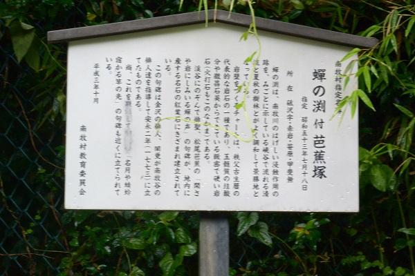 蝉の渓谷 句碑