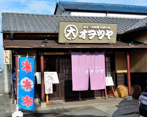 オヲツヤ 店舗