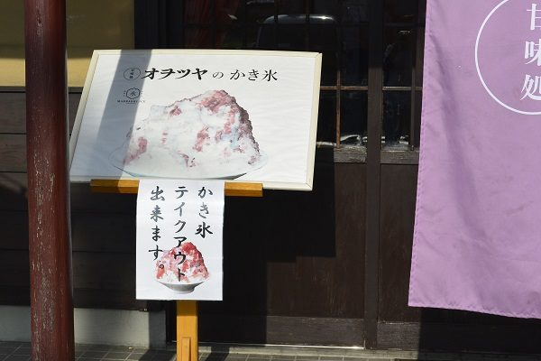 オヲツヤ商店店舗入り口 甘味処オヲツヤ かき氷
