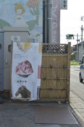 オヲツヤ商店入り口の看板 甘味処オヲツヤ かき氷