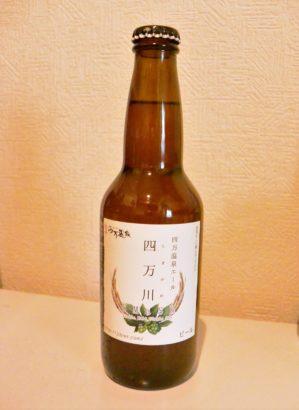 四万川SMaSH ビール