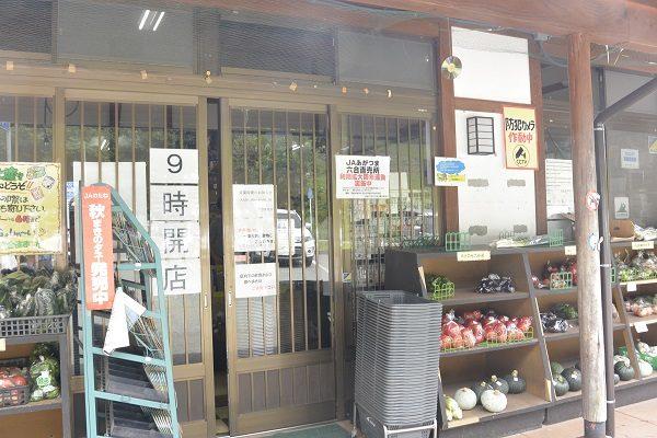 道の駅六合 六合観光物産館