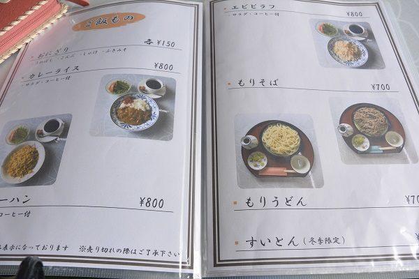 道の駅六合 メニュー