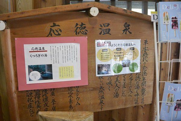 道の駅六合 温泉