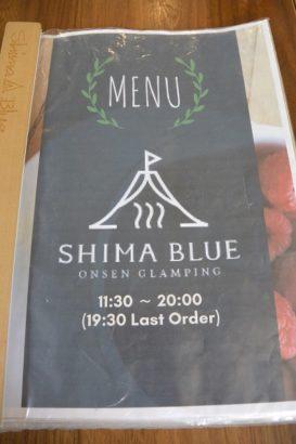 シマブルーカフェ メニュー