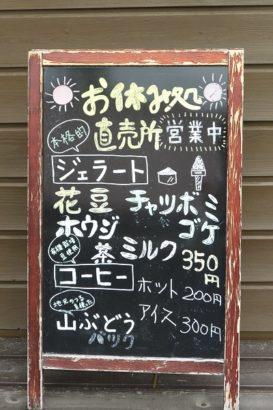 メニュー立て看板 チャツボミゴケ公園 紅葉 苔