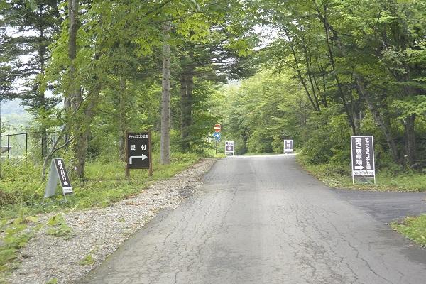 入り口から見える案内立て看板 チャツボミゴケ公園 紅葉 苔