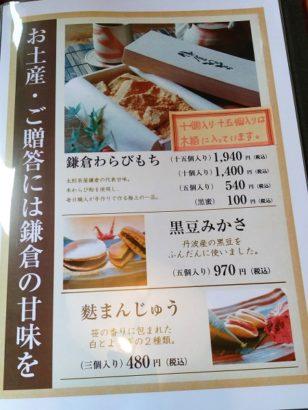 町家カフェ太郎茶屋鎌倉 お土産メニュー