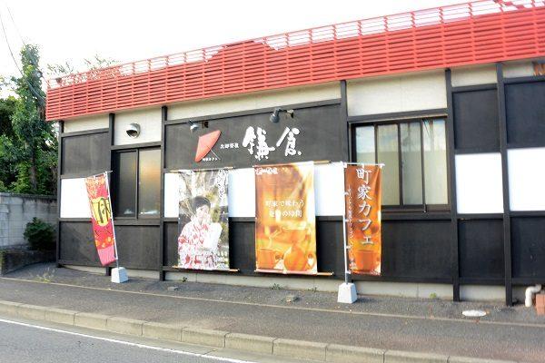 町家カフェ太郎茶屋鎌倉 店舗