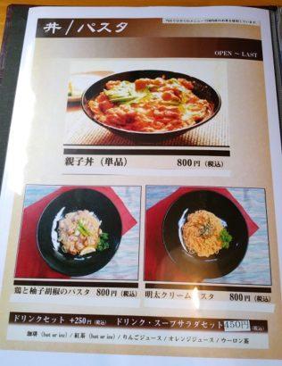 町家カフェ太郎茶屋鎌倉 単品メニュー