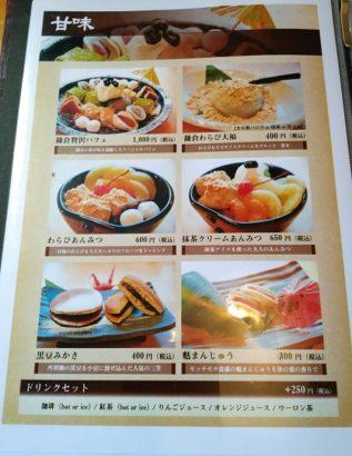 町家カフェ太郎茶屋鎌倉 ランチメニュー