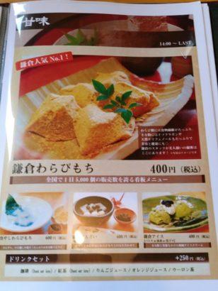 町家カフェ太郎茶屋鎌倉 デザートメニュー