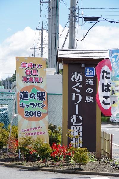 道の駅 あぐりーむ昭和