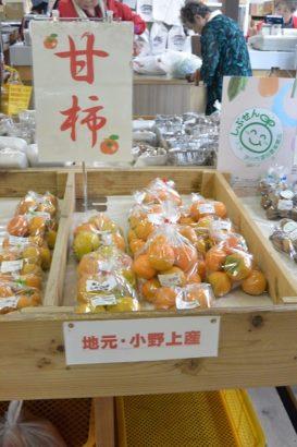 道の駅おのこ 甘柿