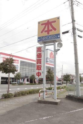 レン太くん 沼田市