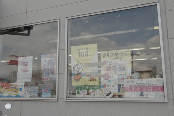 BOOKSおみ 沼田市