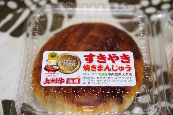 すき焼きまんじゅう 商品