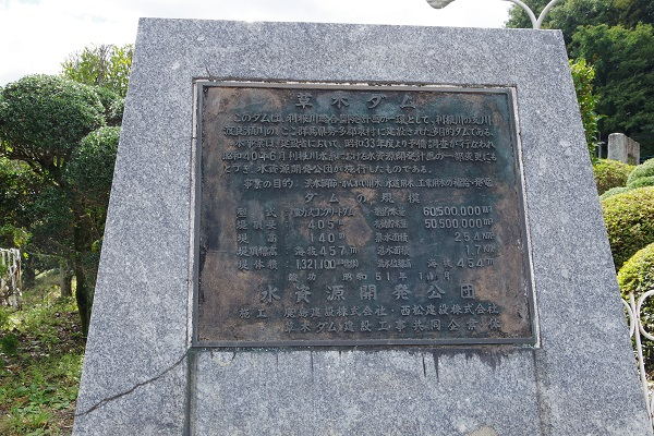 草木ダム 歴史
