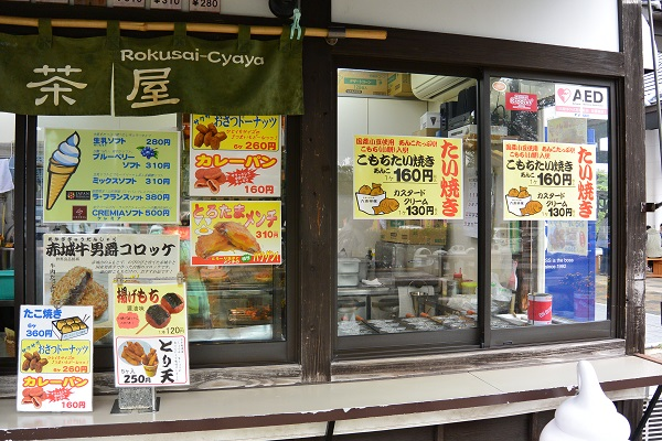 道の駅こもち 六斎茶屋