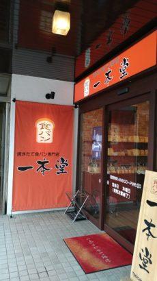 一本堂高崎飯塚店 店舗