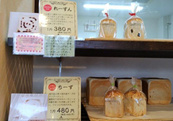 一本堂 趣向食パン
