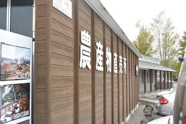 道の駅白沢 農産物直売所