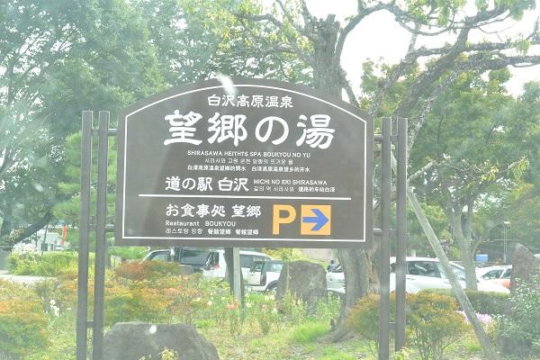 道の駅白沢 看板