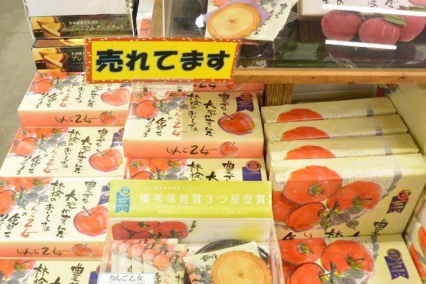 道の駅白沢 お土産
