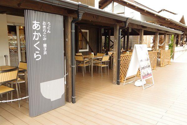 麵屋あかくら 道の駅川場田園プラザ