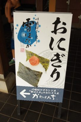 かわばんち 道の駅川場田園プラザ