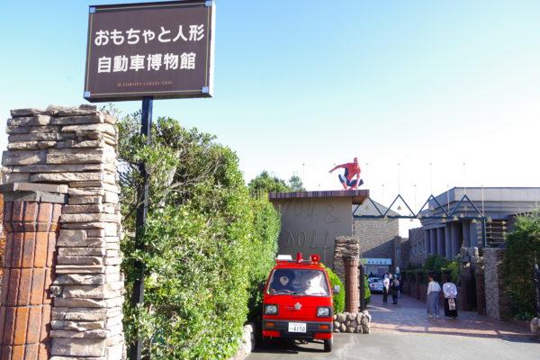 群馬県吉岡町 頭文字D 聖地 伊香保おもちゃと人形自動車博物館