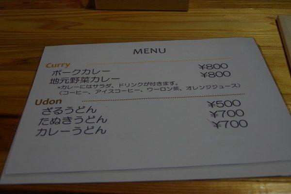 レストランせせらぎ メニュー
