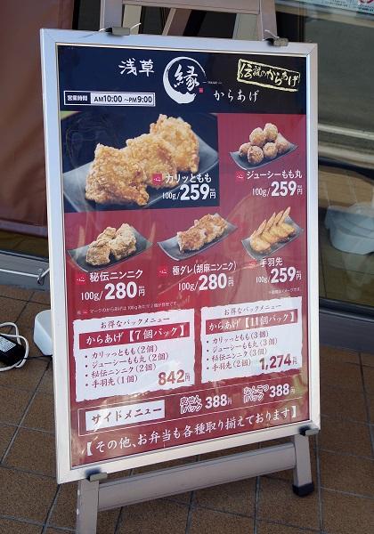 浅草 縁-YUKARI- からあげ 看板