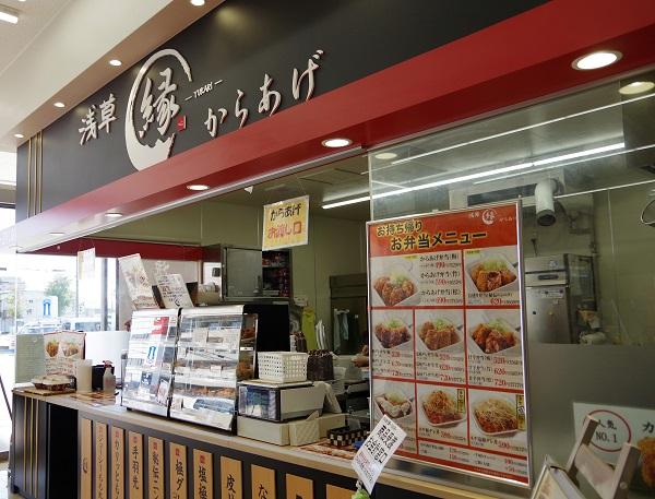 浅草 縁-YUKARI- からあげ 店内