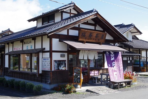 たくみの里 福寿茶屋