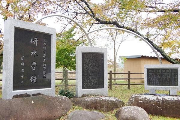 相俣ダム 赤谷湖記念公園